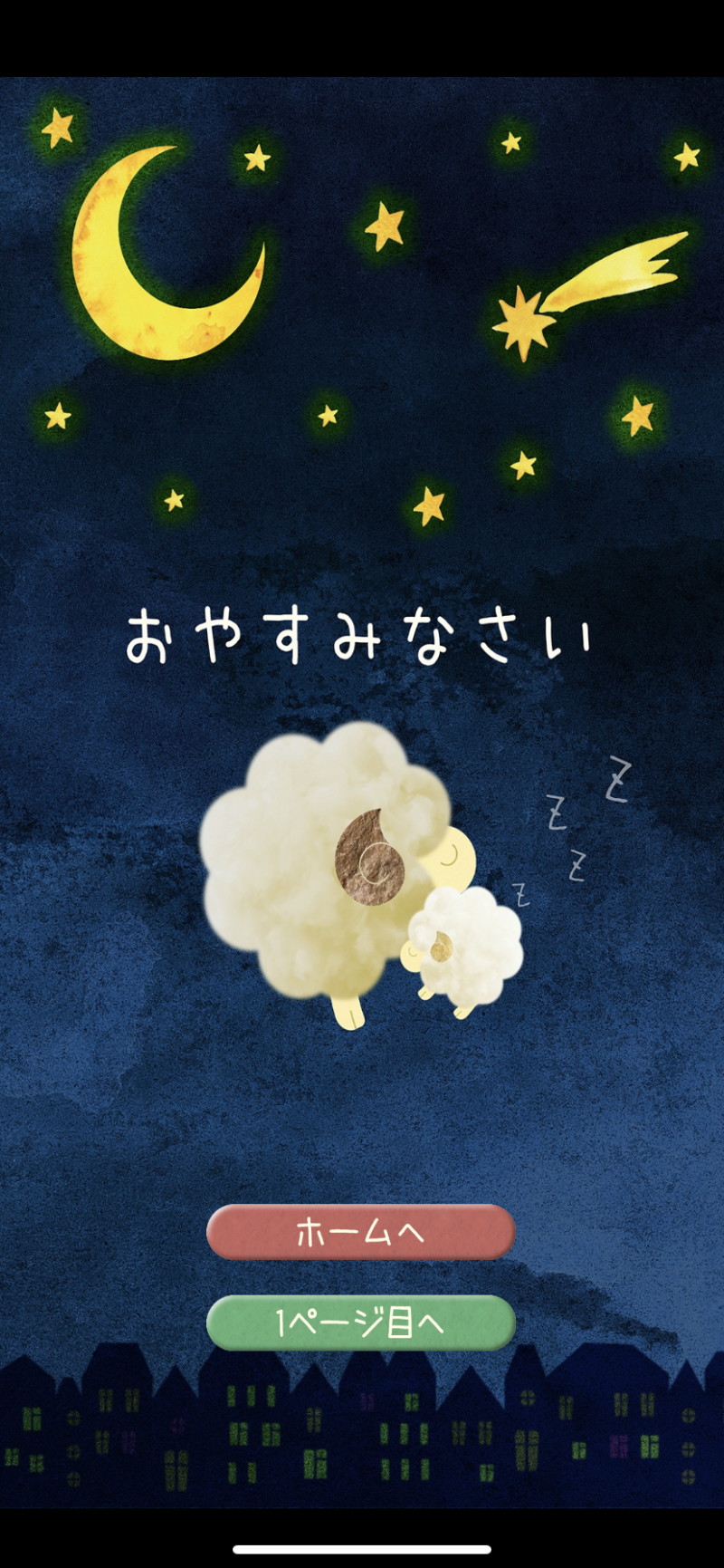 おそらの絵本アプリ・おやすみなさい
