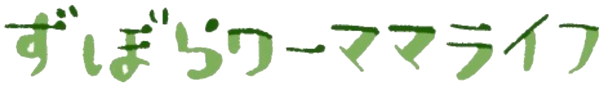 ずぼらワーママライフ
