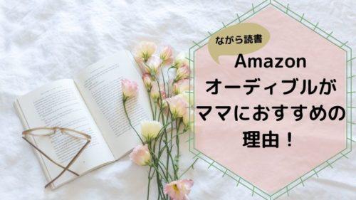 ママにおすすめAmazon-オーディブル.jpg