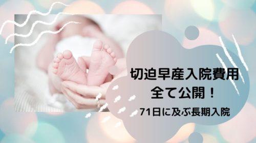 切迫早産の入院費用を公開!2か月入院にかかった費用は?
