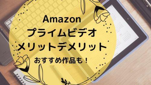 Amazonプライムビデオのメリットデメリットは?詳細やおすすめ作品を紹介