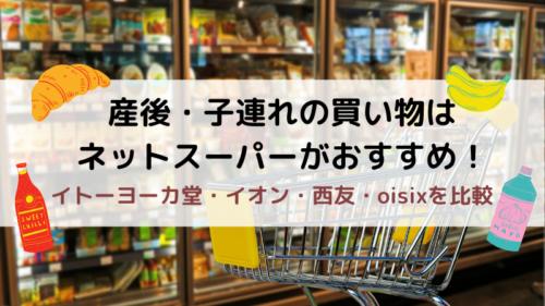 産後の買い物はネットスーパーが便利!比較と実際の口コミ