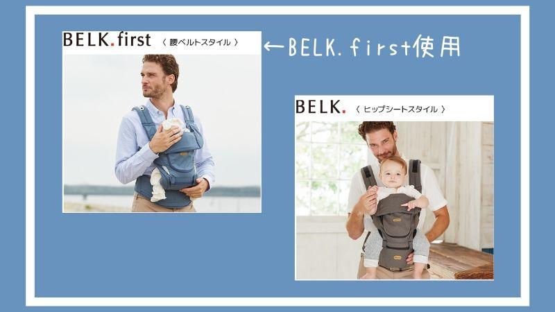 BELK.firstを使用すると腰ベルトスタイルに