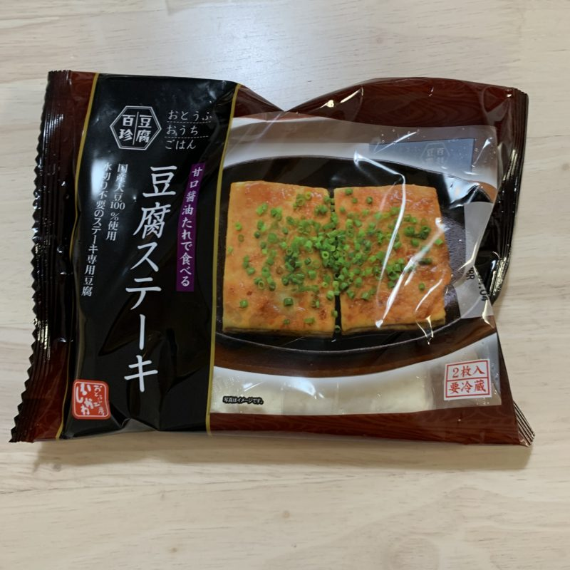 豆腐百珍 甘口醤油たれで食べる豆腐ステーキ2枚入