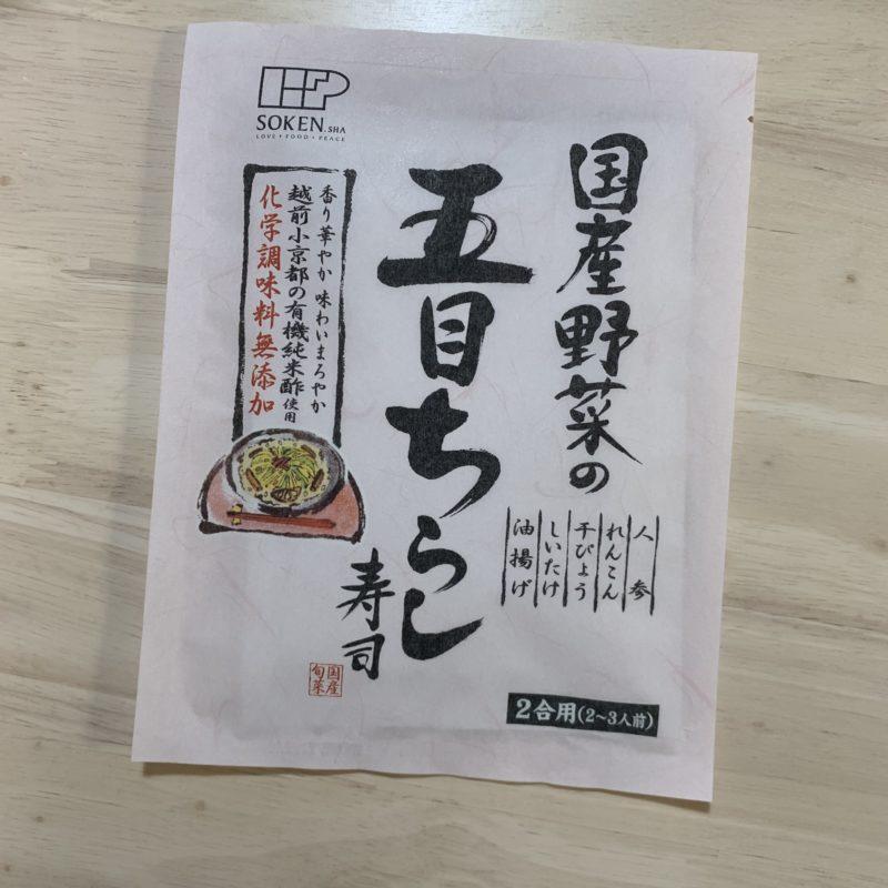 化学調味料不使用 国産野菜の五目ちらし寿司