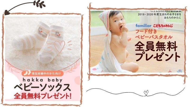 こどもちゃれんじ無料プレゼント・ファミリア・hakka baby