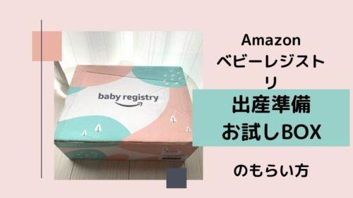 Amazonベビーレジストリの「出産準備お試しBOX」のもらい方