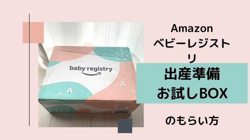 Amazonベビーレジストリ出産準備お試しBOXのもらい方