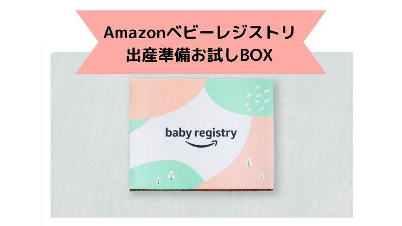 Amazonベビーレジストリ出産お試しBOX