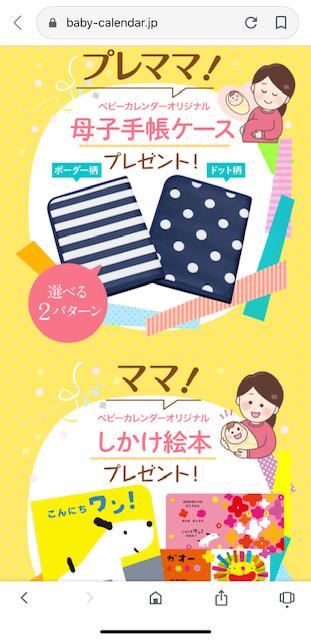 妊婦・プレママ無料!ベビーカレンダー母子手帳ケースプレゼント