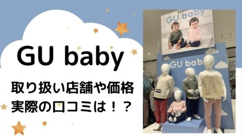GU baby(ベビー)の取り扱い店舗や価格